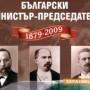Направиха класация на българските премиери от Освобождението до Борисов