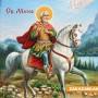 Св. Мина - пазител на семейството и сираците