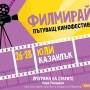 """Пътуващ кинофестивал спира в """"Розариума"""""""