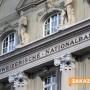 Швейцария въведе отрицателна лихва по кредитите