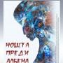 Авторски спектакъл на  казанлъшкия театър