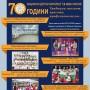 Детският комплекс стяга 70-и рожден ден