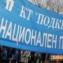 """Синдикат """"Подкрепа"""" излиза на национален протест"""