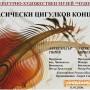 """Млади цигулари свирят в музей """"Чудомир"""""""