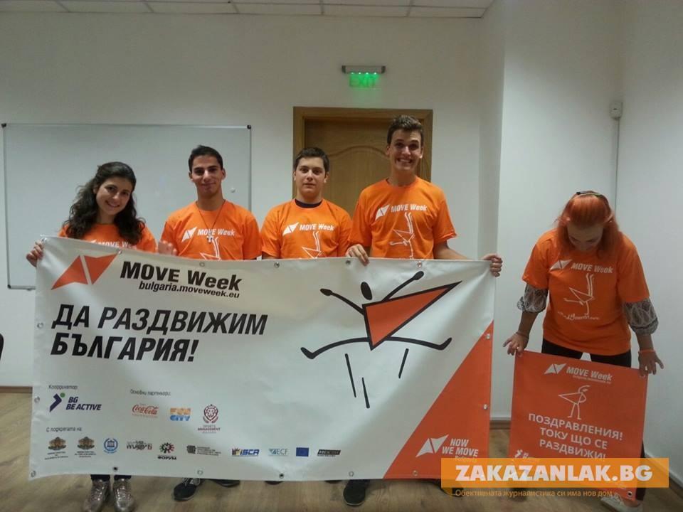 Европейската седмица на физическата активност и спорта и в Казанлък