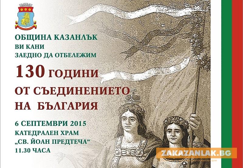 В неделя отбелязваме 130 години от Съединението на България