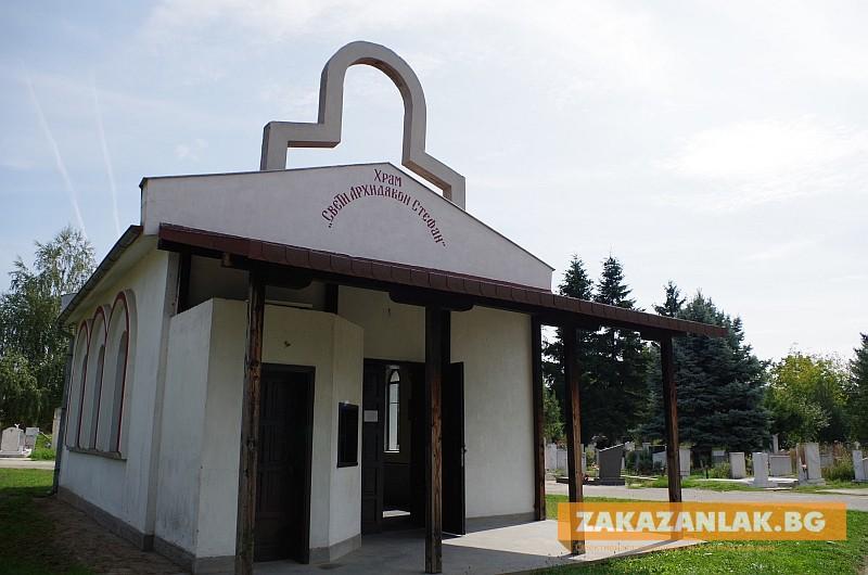 Откриха параклис в гробищния парк на Казанлък