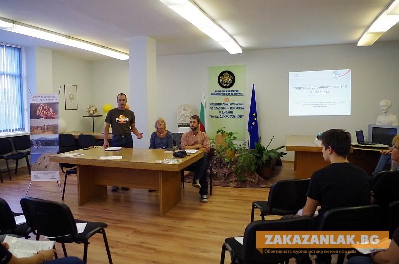"""Ученици от две казанлъшки гимназии ще работят по проект """" Спортът за устойчивото развитие на Казанлък"""""""