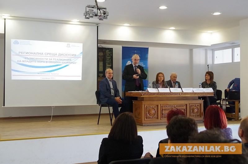 Реализацията на младите хора в Казанлък  - в центъра на среща  - дискусия