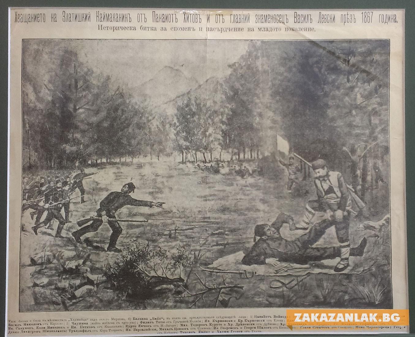 Музеят показва уникална литография, свързана с Левски