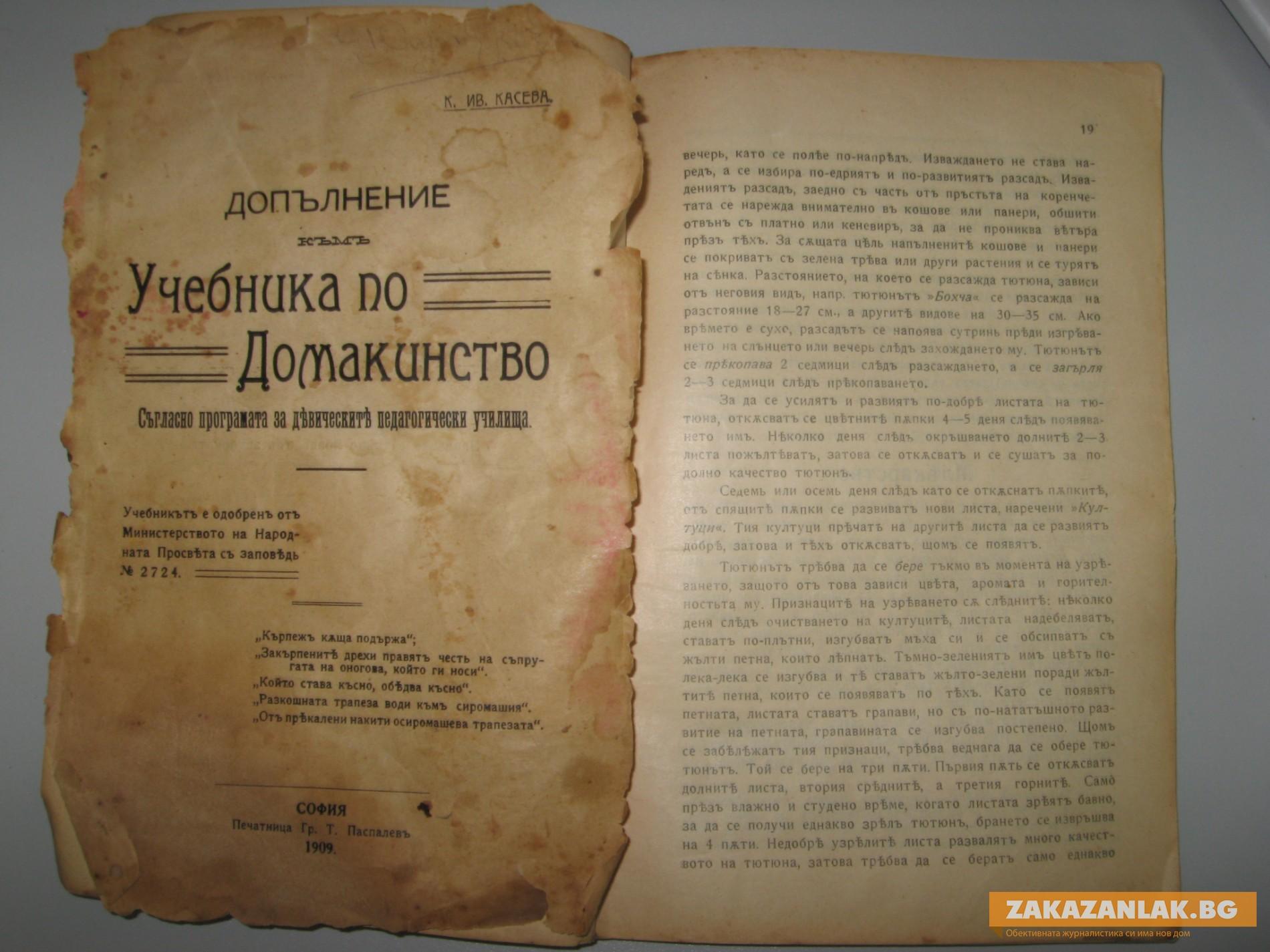 """Учебник от 1909 г. предупреждава: """"От прекалени накити осиромашава трапезата"""""""