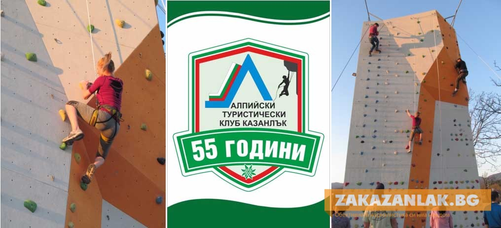 """24-часов катерачен маратон организира АТК """"Казанлък"""""""