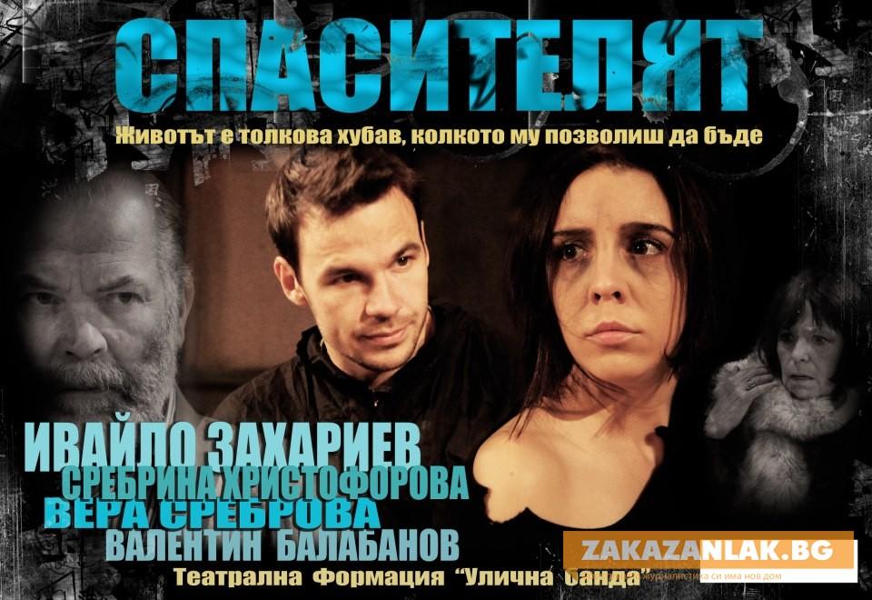 """Спектакълът """"Спасителят"""" в борбата срещу наркозависимостта"""