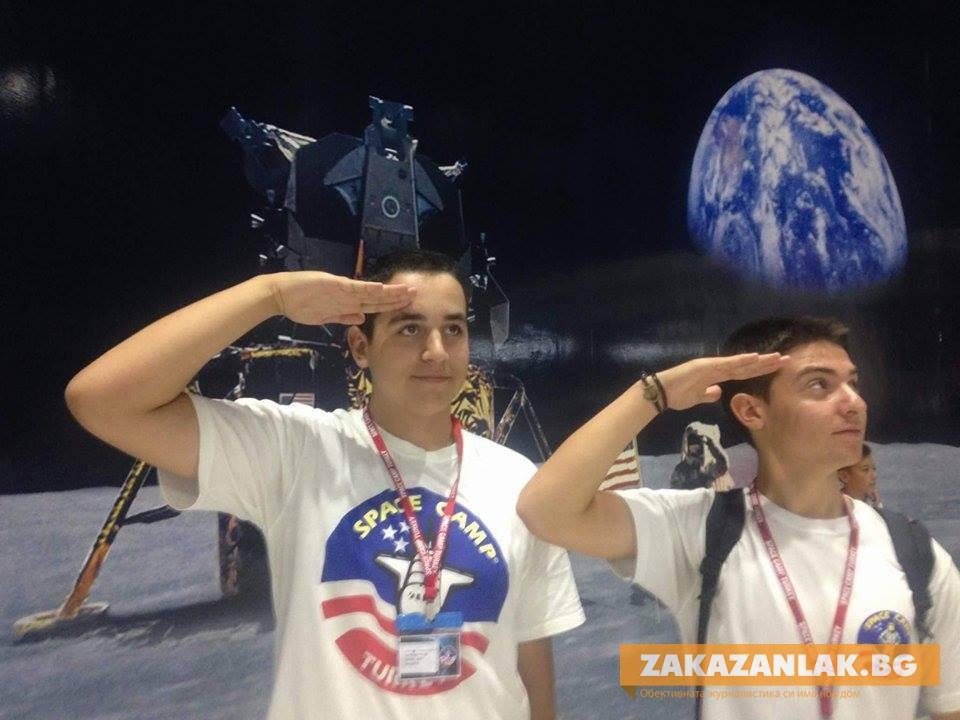Двама казанлъшки тийнейджъри стъпиха на Луната
