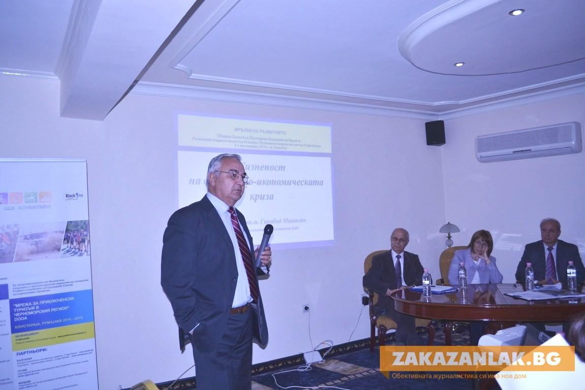 РАЦ- Казанлък домакин на научен форум за икономиката
