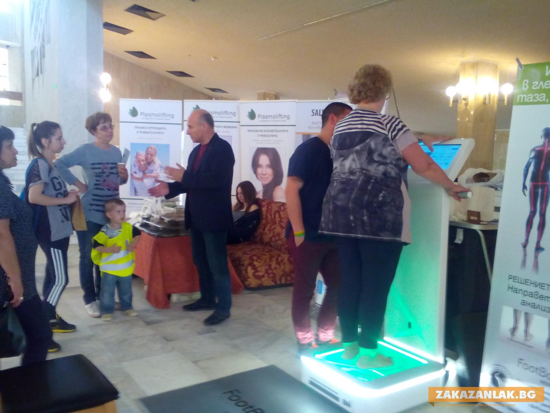 Фестивал на здравето в Казанлък