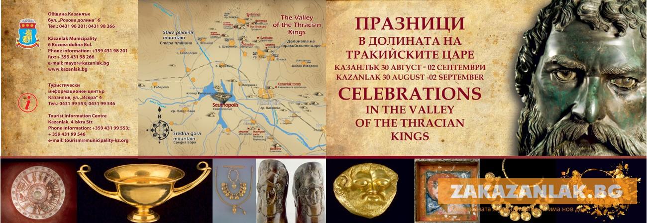 Пътешествия във времето, арт, адреналин и култура- 13-ти Празници на траките