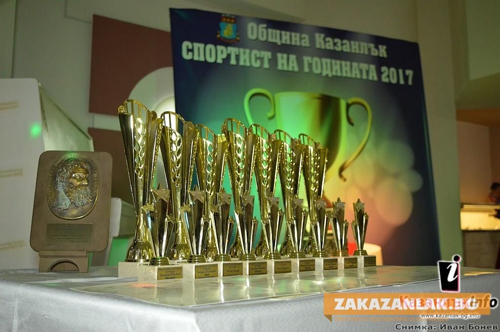 Избират най-добрите спортисти на Казанлък през януари