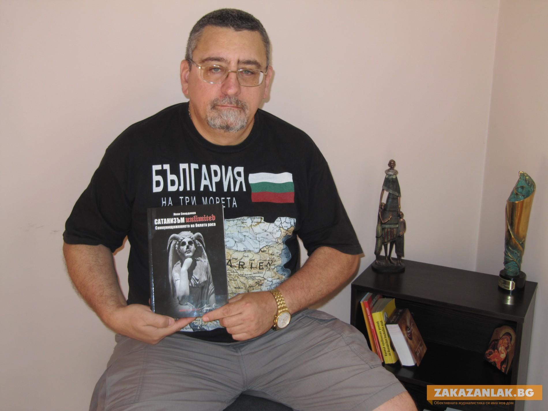 Бивш заместник областен управител провокира с първа книга