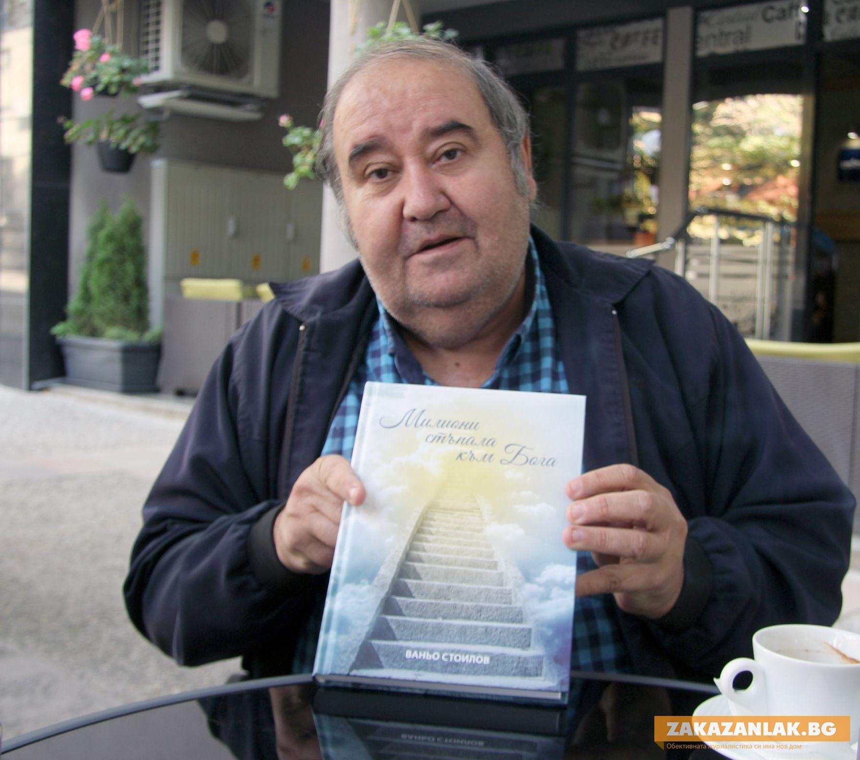 """Журналистът Ваньо Стоилов: Пиша за """"овехтелите хора"""", от които имаме необходимост и днес"""