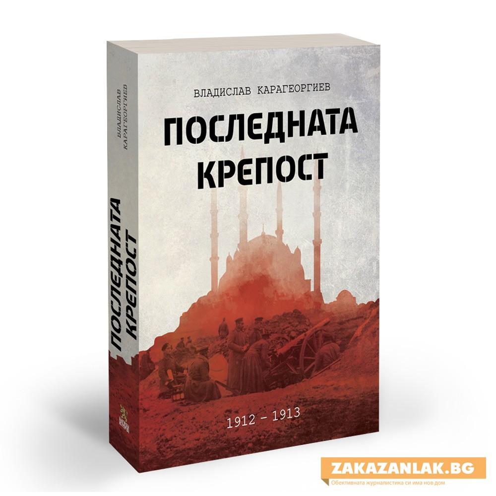 Нова книга за Одринската епопея