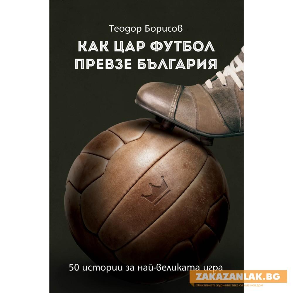 Нова книга за историята на българския футбол
