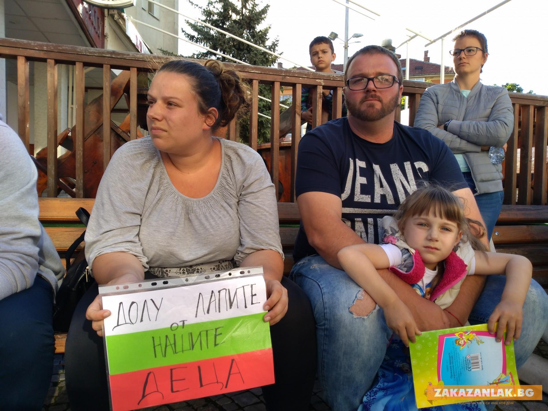 Българските деца не се продават!