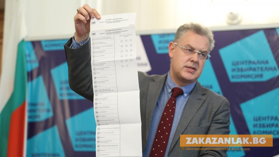 Утвърдиха бюлетината за евровота на 26 май