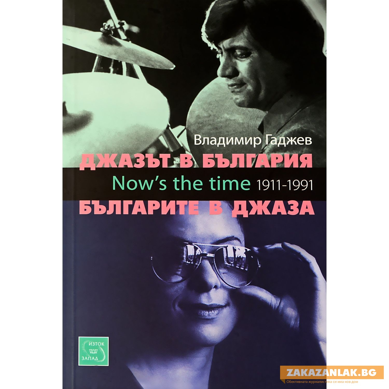 Първата българска книга за джаза гостува в Казанлък