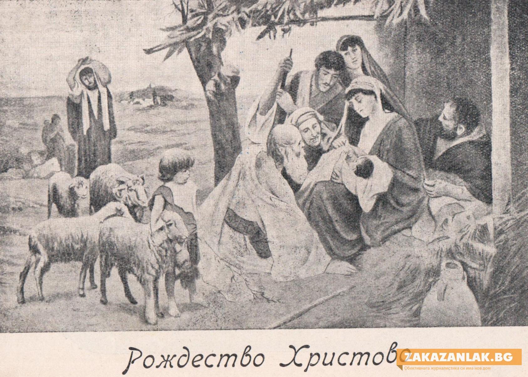 Изложба показва Рождественските празници преди 100 години