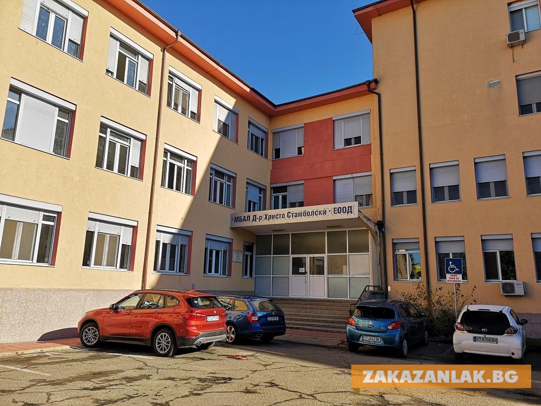 Започва дарителска кампания за Родилното отделение в Казанлък
