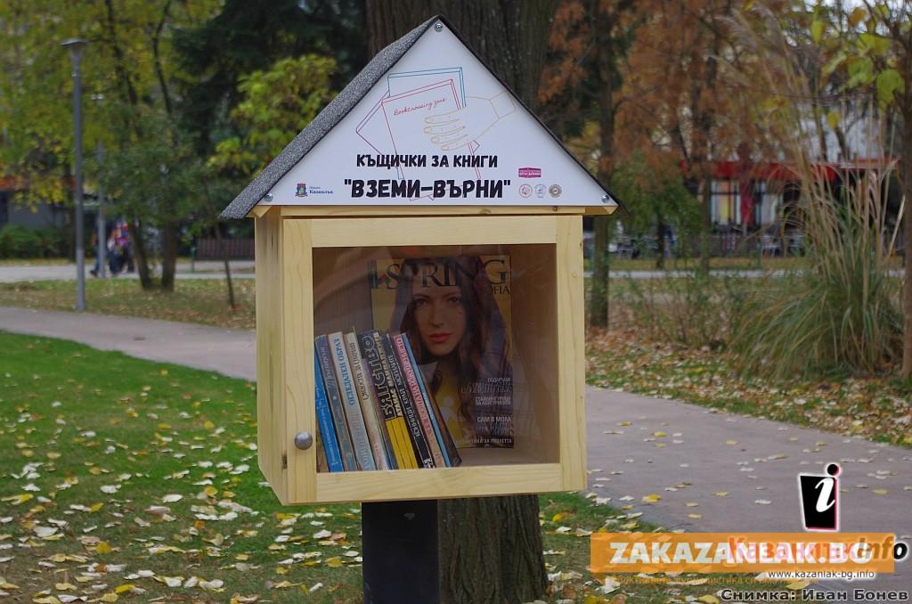 Къщичките за книги очакват добри хора