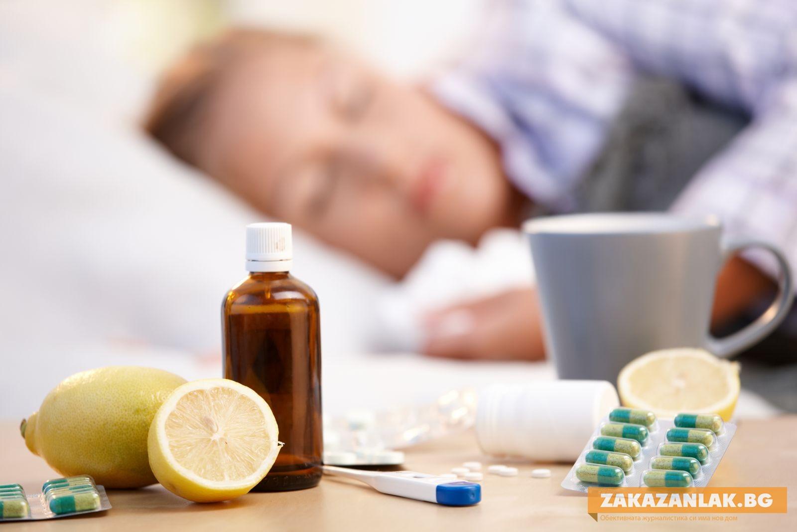 Изолирани са три случая на грип в Старозагорска област