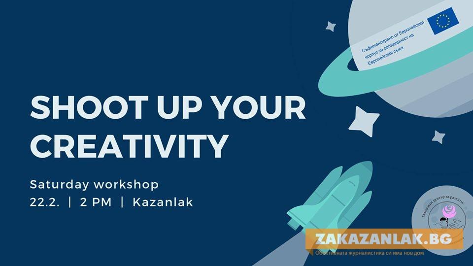 Изстреляй креативността си