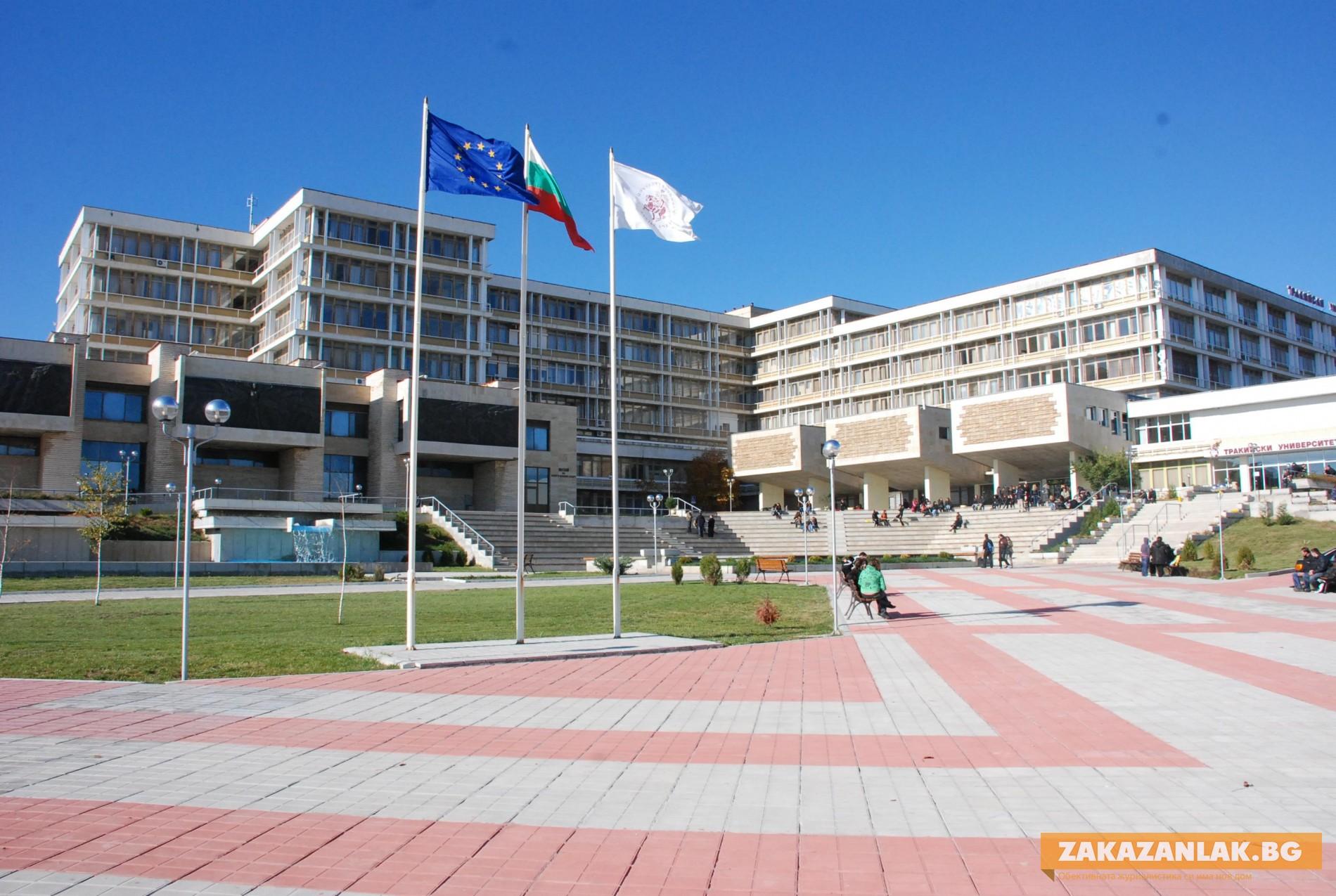 Тракийският университет организира кръгла маса за общините