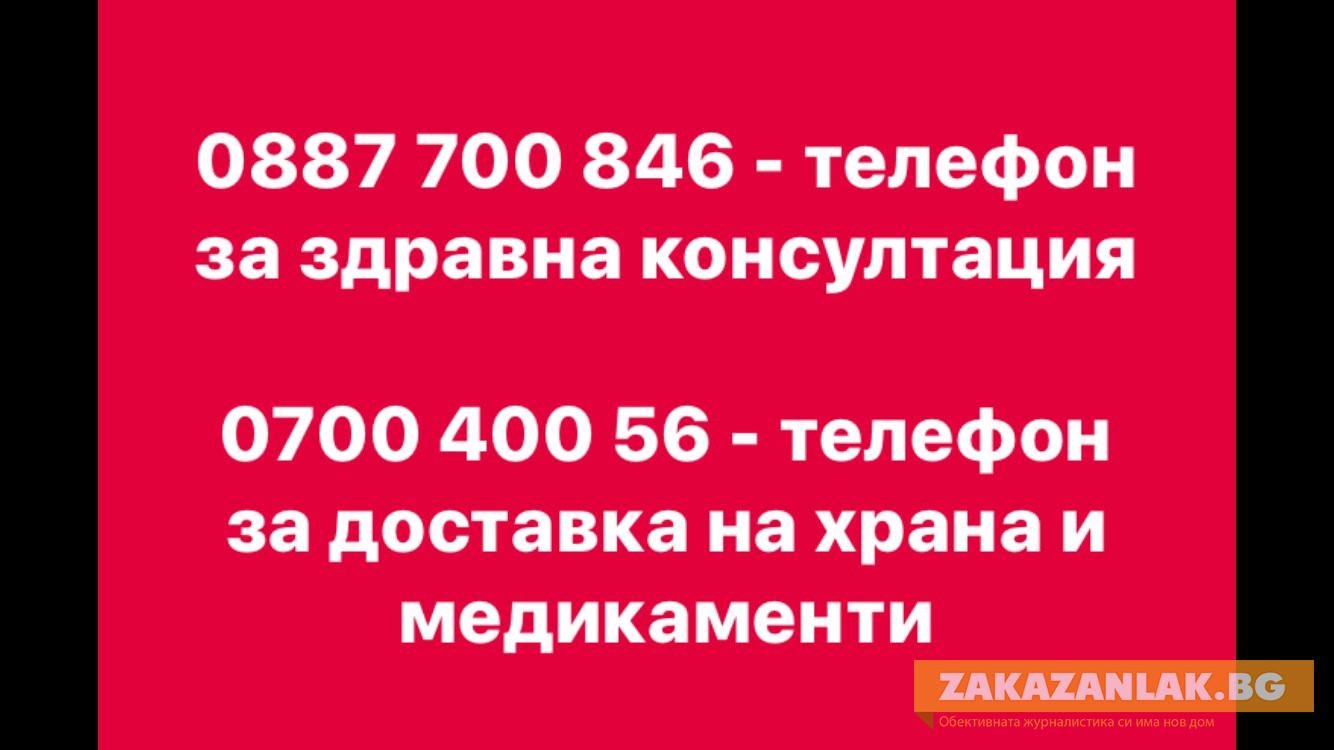 Втори телефон в помощ на казанлъчани заради COVID-19