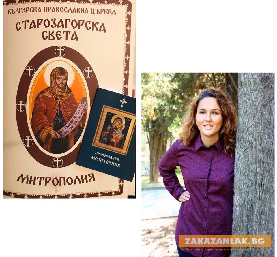 Издание за незрящи подготвя Старозагорска митрополия