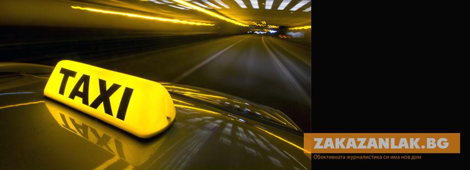 Заради карантината: в таксито  -само по двама и отзад