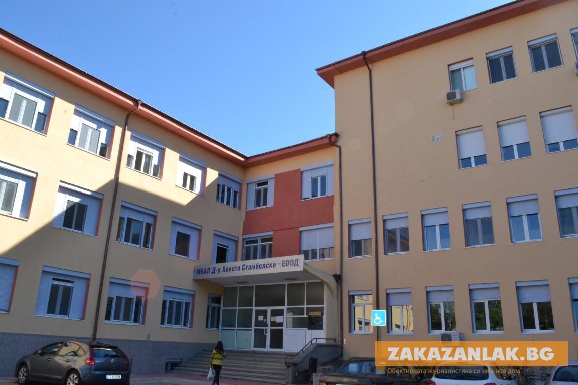 Общо 7 екипа сформира общинската болница в Казанлък за лечение на пациенти с коронавирус