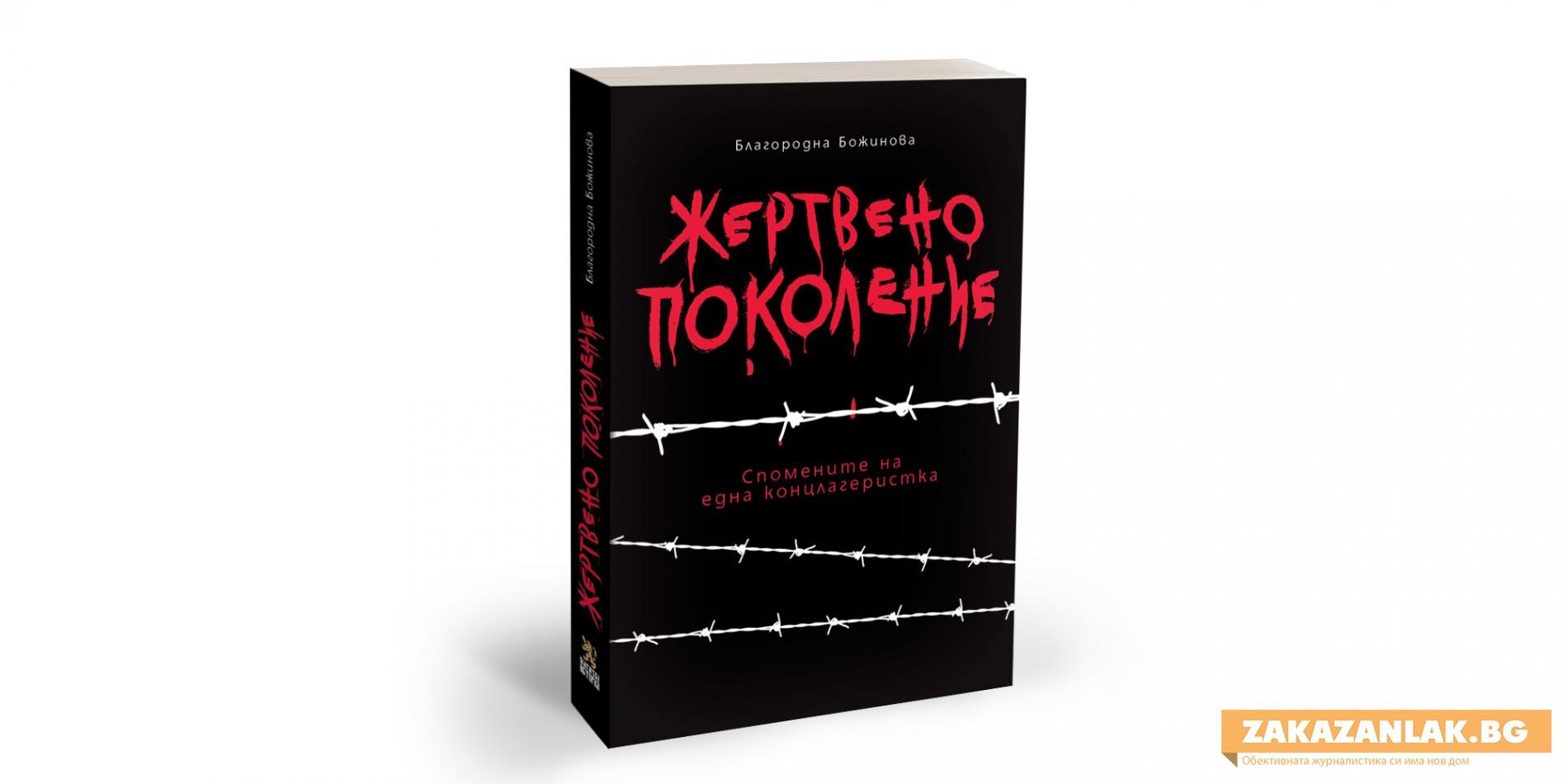 Излезе книга за една забравена българка