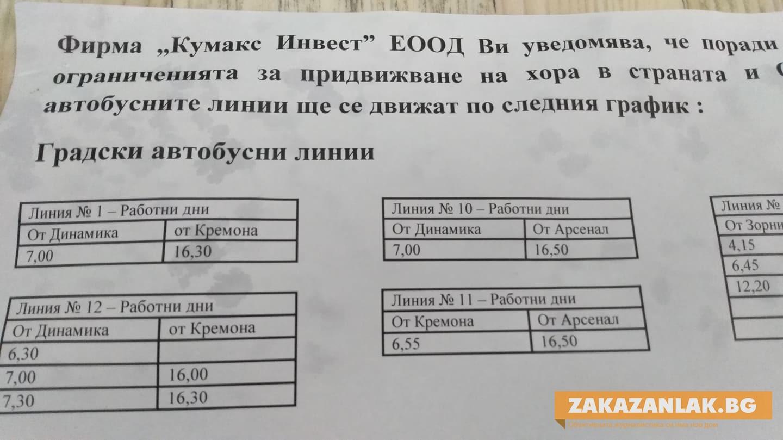 Ограничителните мерки редуцираха сериозно автобусните линии в  Казанлъшко