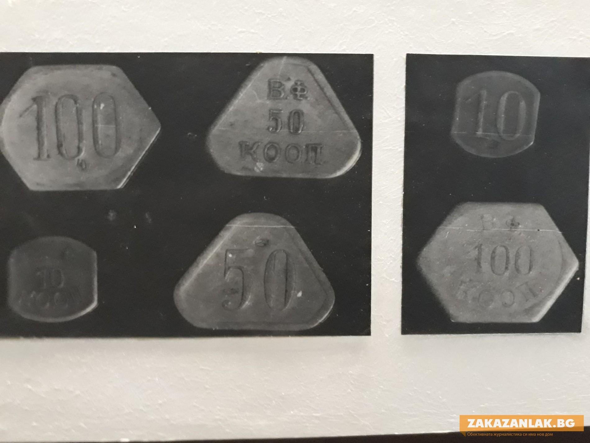 В Държавната военна фабрика са секли монети