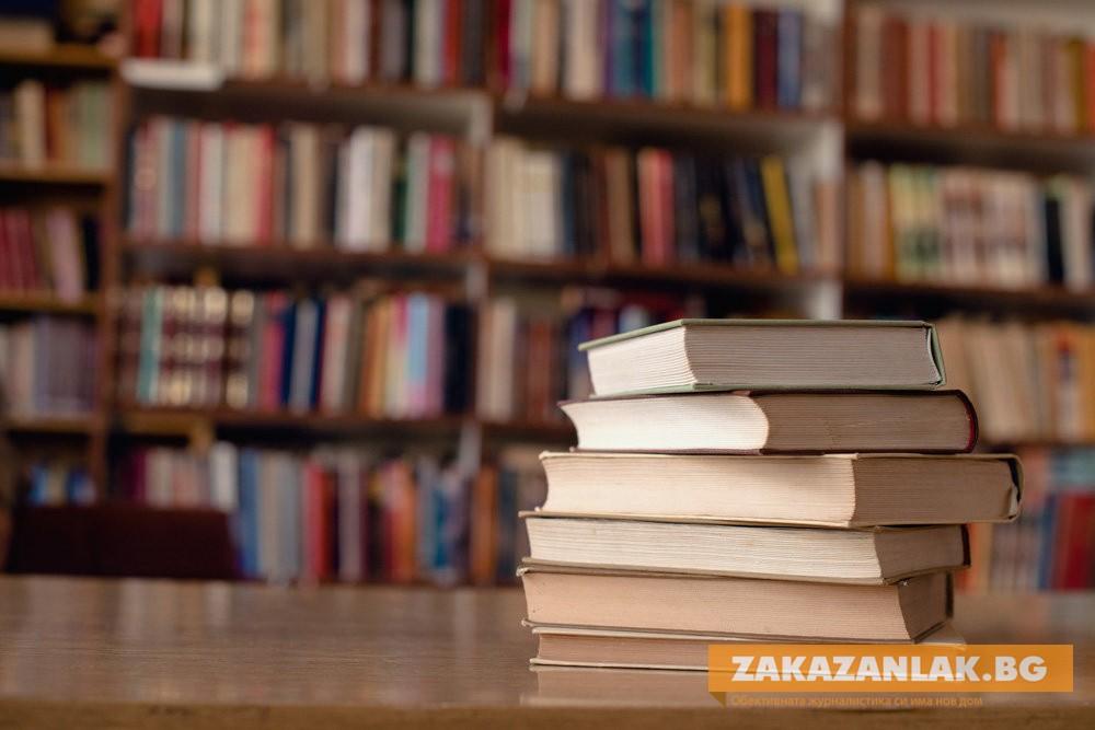 350 нови заглавия обогатяват казанлъшката библиотека