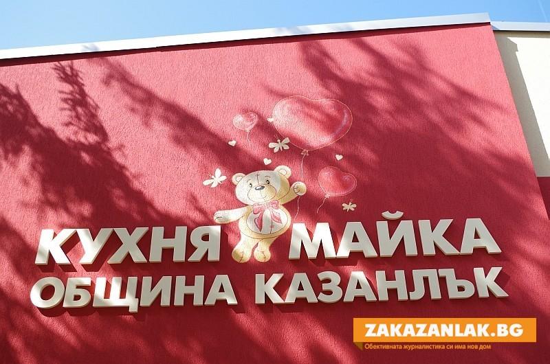 В Хаджи Димитрово искат филиал на Детска млечна кухня
