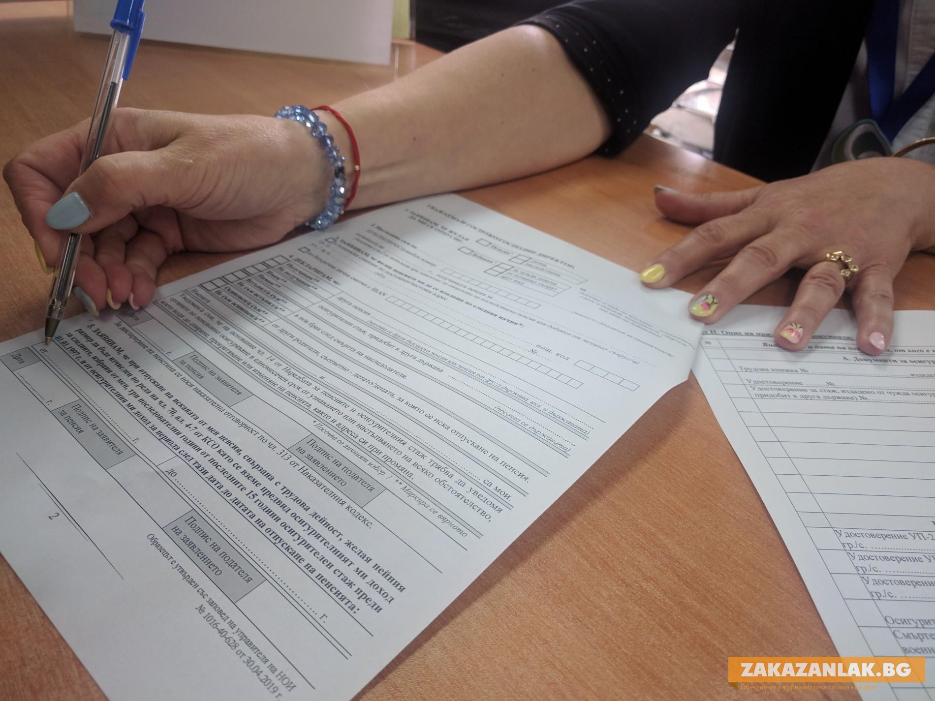 Очакват се нови срокове за прехвърляне на втората пенсия