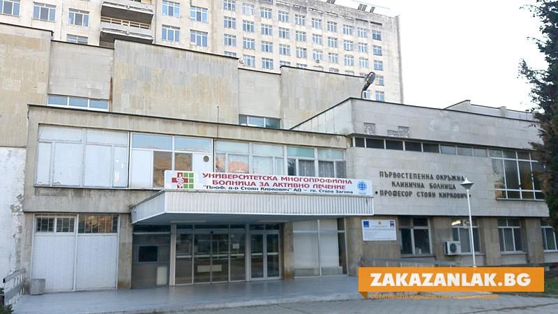 Старозагорската окръжна болница има капацитета да се бори с COVID-19