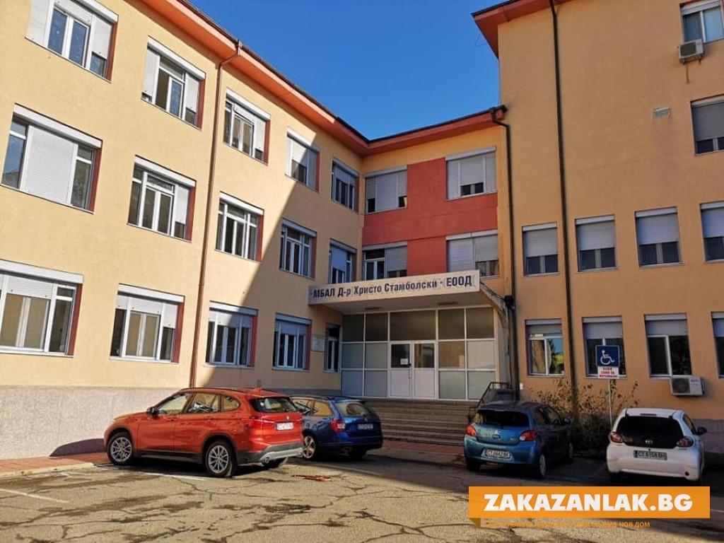 Апаратура за близо 100 хил. лева получи общинската болница в Казанлък