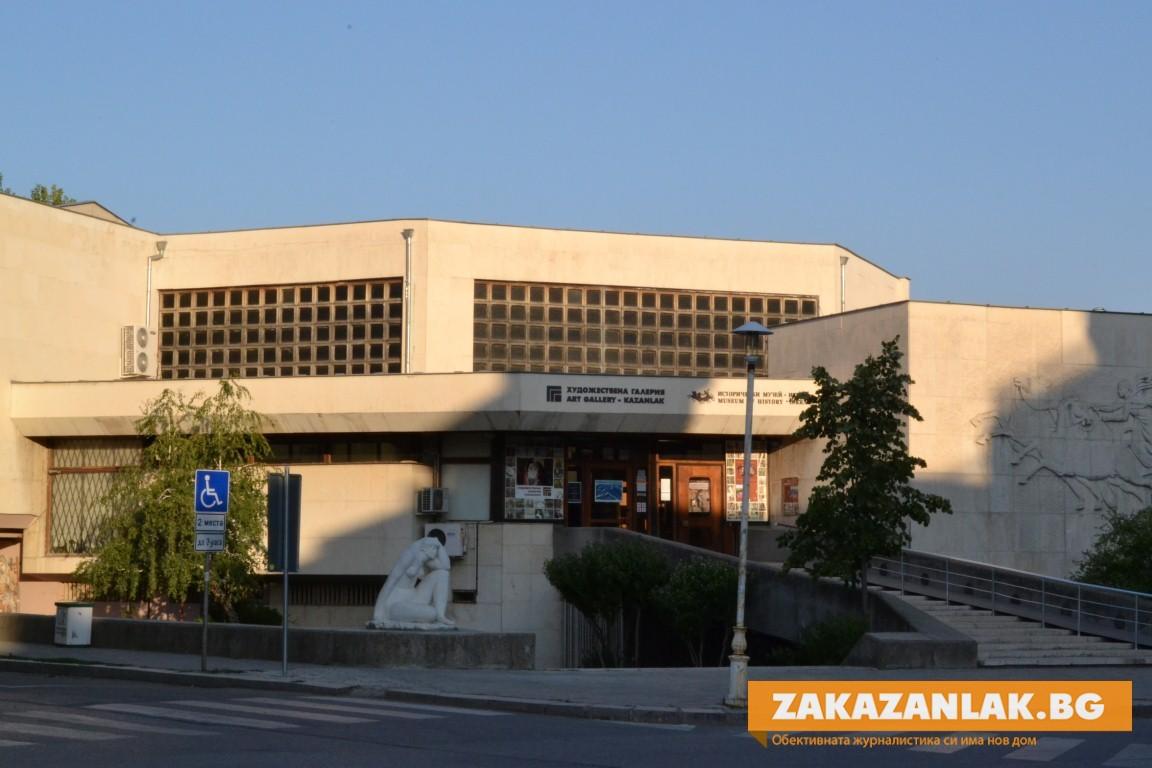 Затварят за посещения музеите в Казанлък