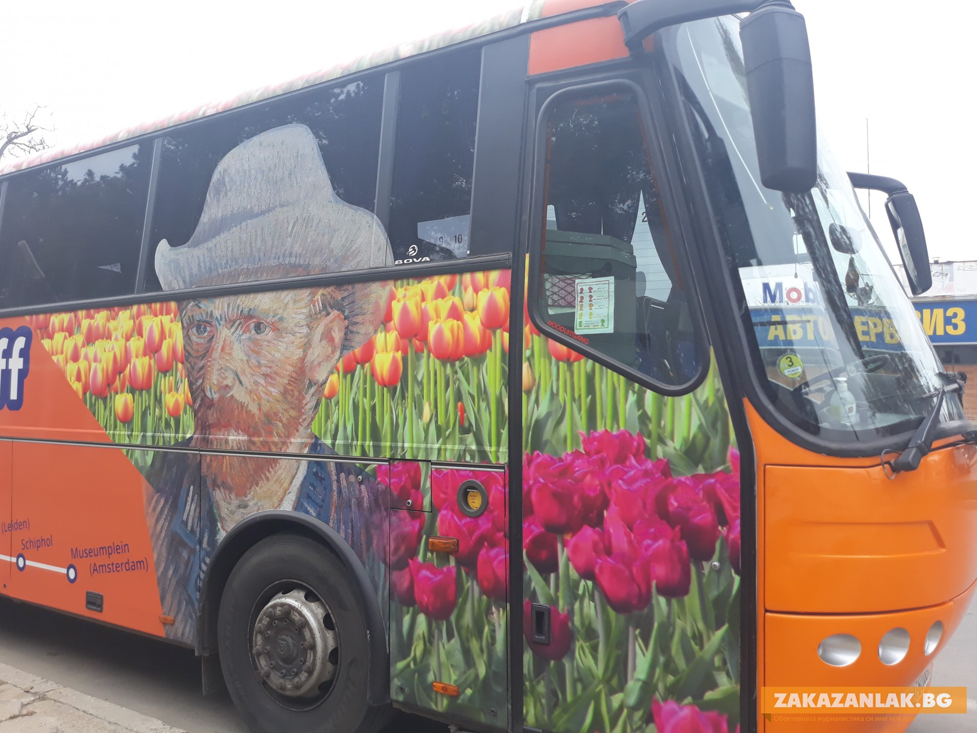 Да пътуваш с… Ван Гог
