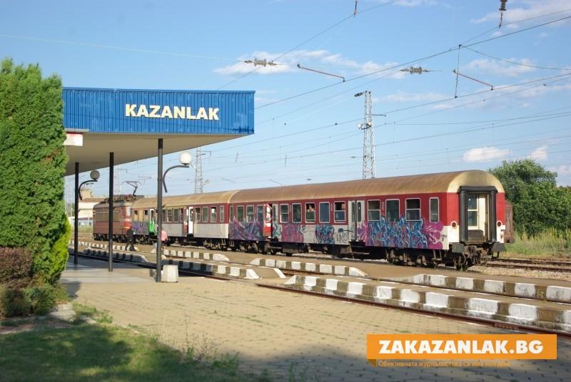 Влаковете през Казанлък с ново разписание